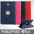 -갤럭시탭A6 10.1/TS01 스윙회전 케이스/SM-P580 P585