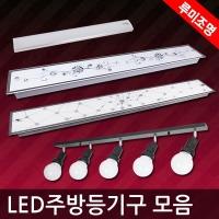 LED주방등/LED조명/LED등/LED등기구/거실등/욕실등