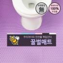 대중소타입/욕실매트/미끄럼방지매트/화장실/꿀벌매트