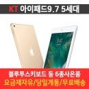 애플정품 2017년 뉴아이패드 9.7 LTE /무선키보드증정