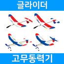:글라이더N고무동력기 모음전: 비행기/항공과학