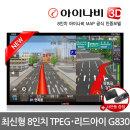 New 아이나비 3D 8인치 TPEG/리드아이G830 네비게이션