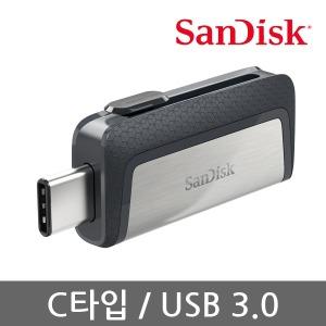 특가 Ultra Dual OTG C타입 128GB / 우체국택배 발송