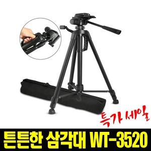 무료 삼각대 캐논 EOS-760D/750D/700D/600D/650D