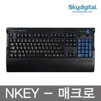 스카이디지탈 NKEYBOARD NKEY-매크로 게이밍 키보드