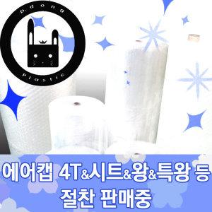 공장직판에어캡/뽁뽁이/봉투/왕에어캡/포장용/단열/4T