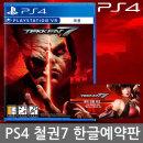PS4 철권7 한글판 예약판 -특전 엘리자DLC 증정