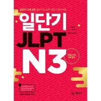 일단기 JLPT N3  에스티앤북스   김남주  일본어교육 1위  일단기의 JLPT