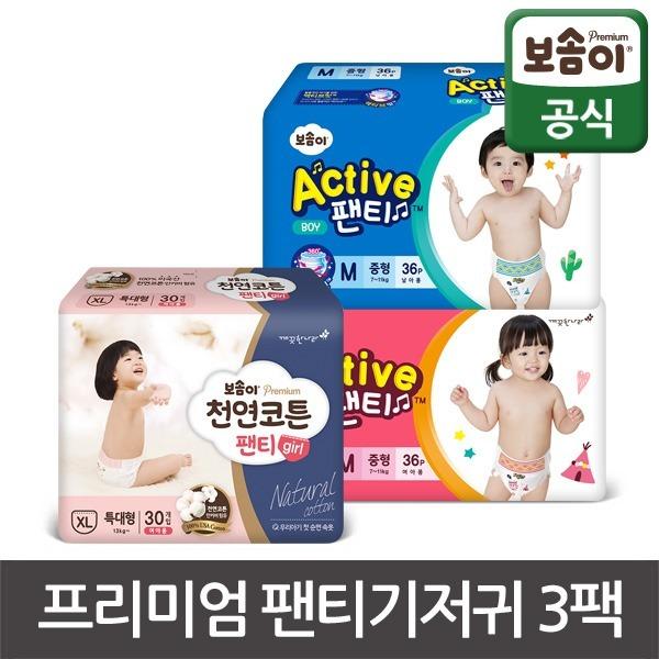 보솜이 천연코튼/액티브 팬티기저귀 3팩 (남녀선택)