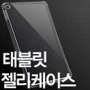 태블릿 젤리케이스/갤럭시탭S3 9.7/SM-T820/SM-T825