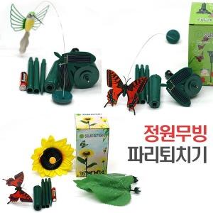 정원무빙/춤추는 나비/해충퇴지기/파리쫓기/파리퇴치