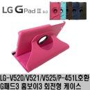 지패드3 8.0 홈보이3 LG-P451L 스마트 회전형 케이스