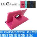 홈보이3 LG-P451L 지패드3 8.0 스마트 가죽케이스