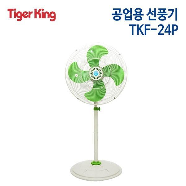 (정품특가) 동일정밀 타이거킹 공업용 선풍기 TKF-24P