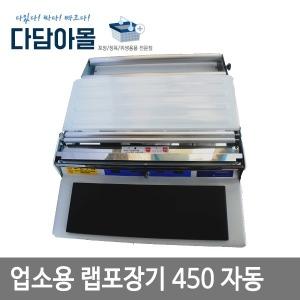 업소용 랩포장기  TW-450 스텐/메탈/랩포장기/랩핑기