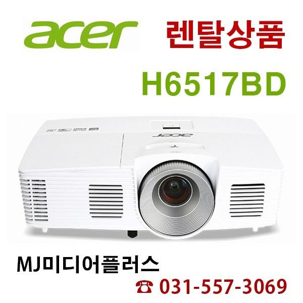 렌탈  에이서 H6517BD/FULL-HD/3200안시