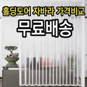 명성디자인 홀딩도어/무료배송/바람막이 열차단 효과