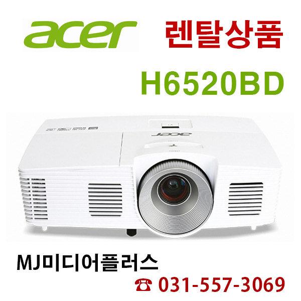 렌탈  에이서 H6520BD/FULL-HD/3500안시