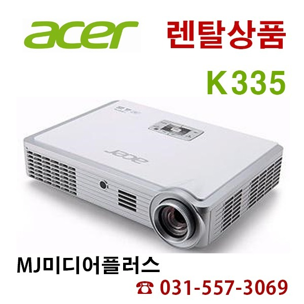 렌탈  에이서 K335/XGA/1000안시