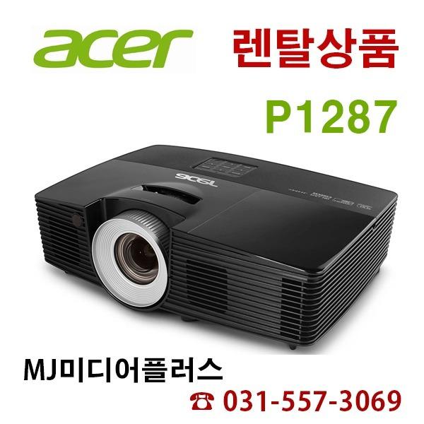 렌탈  에이서 P1287/XGA/4200안시