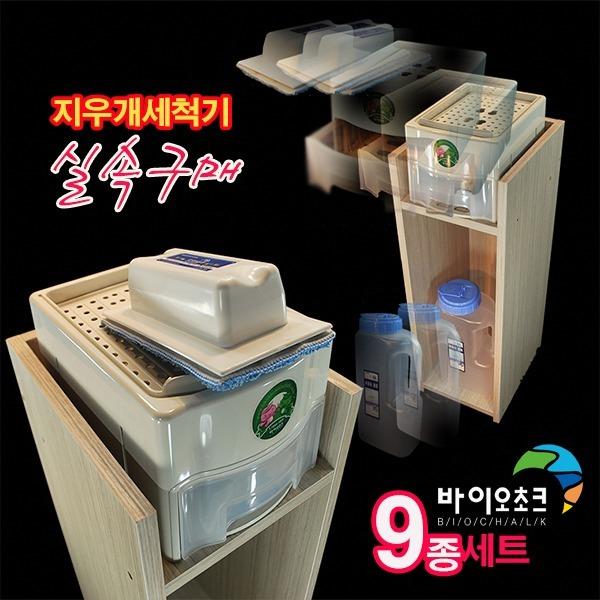 칠판지우개 반자동세척기9종 폴옵션 세트-실속 정품
