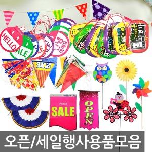 행사 컷팅 공단 만국기 태극기 장식 정원 파티 배너