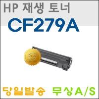 hp 재생토너 CF279A HP79A M12A M12W MFP M26NW M26A