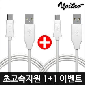 15CM~맥스3M/초고속/삼성/아이폰/5/8핀/C타입/케이블