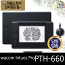 전자랜드점/럭키박스이벤트/와콤 PTH-660타블렛