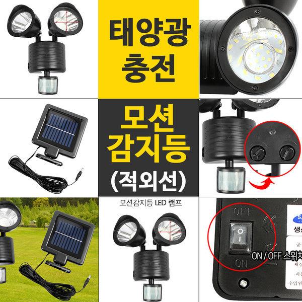 태양광 모션감지등/벽등/투광등/감시등/투광기/야간등