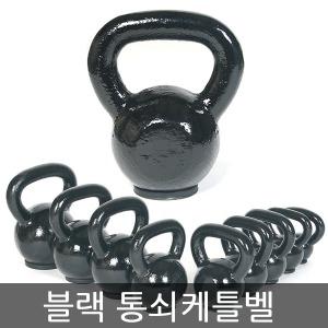 통쇠 블랙 클래식케틀벨 10kg~30kg/아령/덤벨/케틀벨