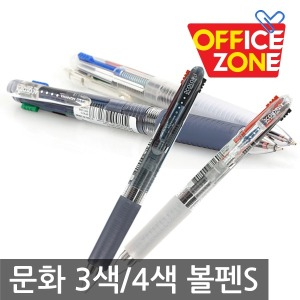 문화 신형S 3색볼펜 4색 볼펜 0.7mm 다색펜 유성펜