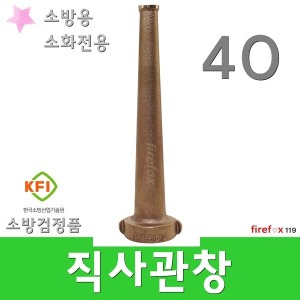 직사관창/40A/소방/옥내외/소화전/호스/분사/노즐