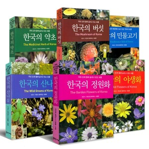 야생화 약초 민물고기 등 식물/어류 도감 6권 세트