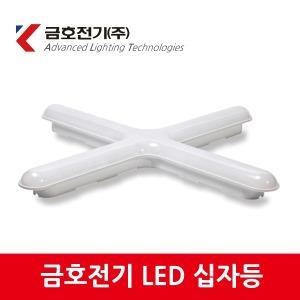 LED십자등 50W 사무실 거실 주방 방등 조명 주광색