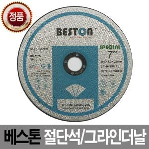 베스톤 절단석/커팅석/그라인더날/7인치