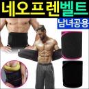 SMN 기능성 허리복대 네오프렌 헬스 보호대 압박 밴드