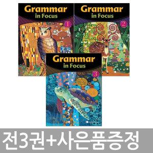 전3권+사은품 /  Grammar in Focus 1~3권세트 / 미니노트 증정