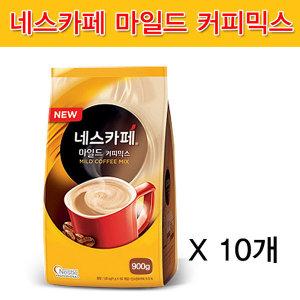네스카페 마일드 커피믹스(900gx10개묶음)/자판기용