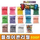 플레이콘리필 500P 14색 / 플레이콘만들기 물부치