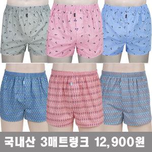 3매/트렁크/빅사이즈/인견/남자/남성/팬티/속옷/사각