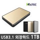USB3.1(+C타입) 테란3.1외장하드 1TB/1테라/+가방증정