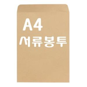 양면 각종 서류봉투  A4   B4  각대봉투 대봉투 100매