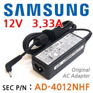 삼성 AD-4012NHF / A12-040N1A 정품 아답터 충전기