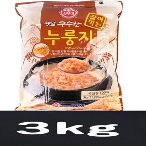 오뚜기 옛날끓여먹는 누룽지3kg(50인분)