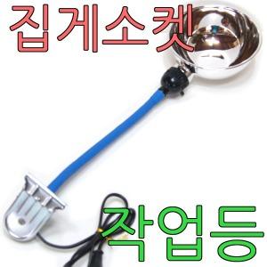 집게 자바라 원형 소켓 조명 램프 거북이 도마뱀 용품