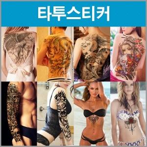 대형타투스티커/타투/헤나/문신스티커/패션타투/문신