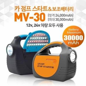 대용량 점프스타트 배터리 카충이4 MV-30 점프스타터