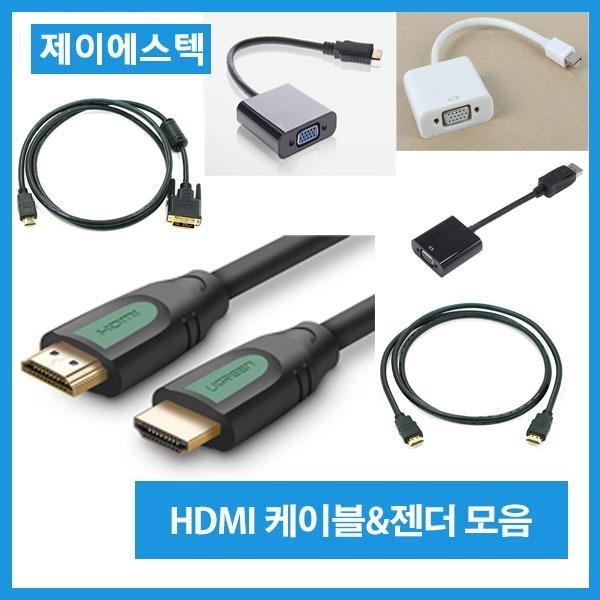 케이블 HDMI 컨버터 변환 젠더 vga to hdmi