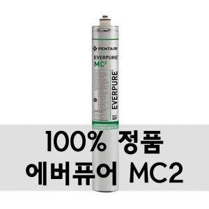 에버퓨어정품 MC2/에버퓨어부품/everpure